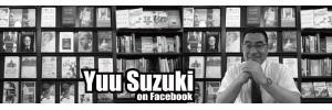 野田市長 鈴木有サポートチームFacebookページ