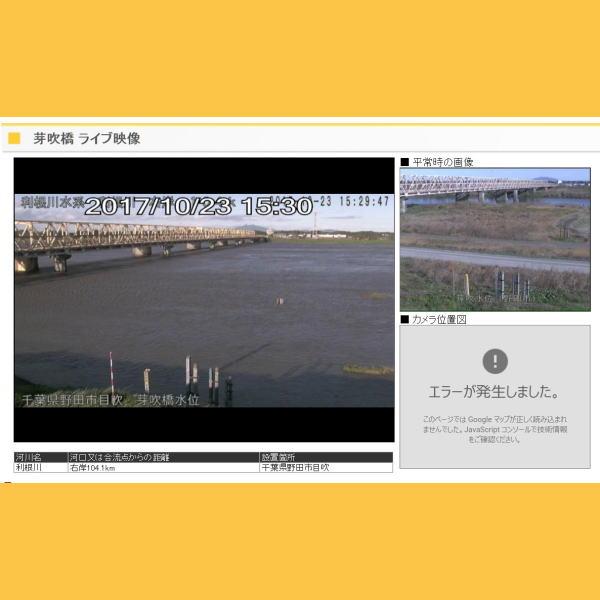 利根川ライブカメラ