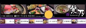 千葉県野田市「割烹レストラン紫乃」