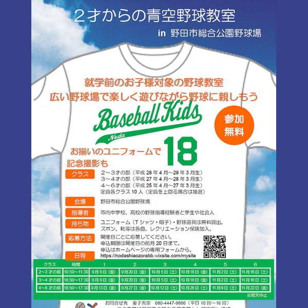 野田市 2歳からの青空野球教室