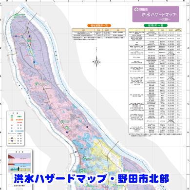 野田市 洪水ハザードマップ北部