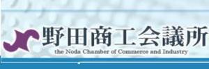 野田商工会議所のホームページ