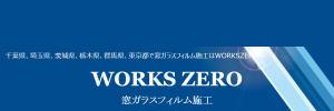 WORKS.ZEROバナー