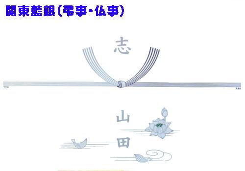 関東藍銀・仏事・弔事