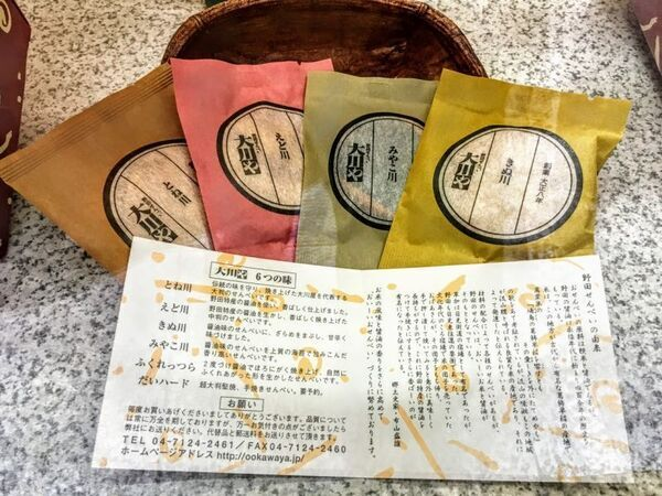 野田煎餅「大川や」のせんべいの種類