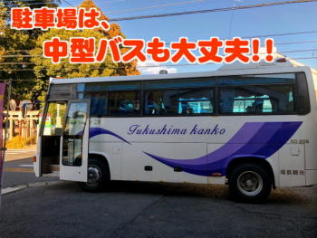 観光バスツアー客の受け入れ