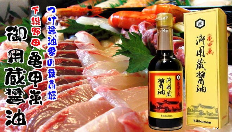キッコーマン御用蔵は海鮮・寿司などに最適な醤油です。