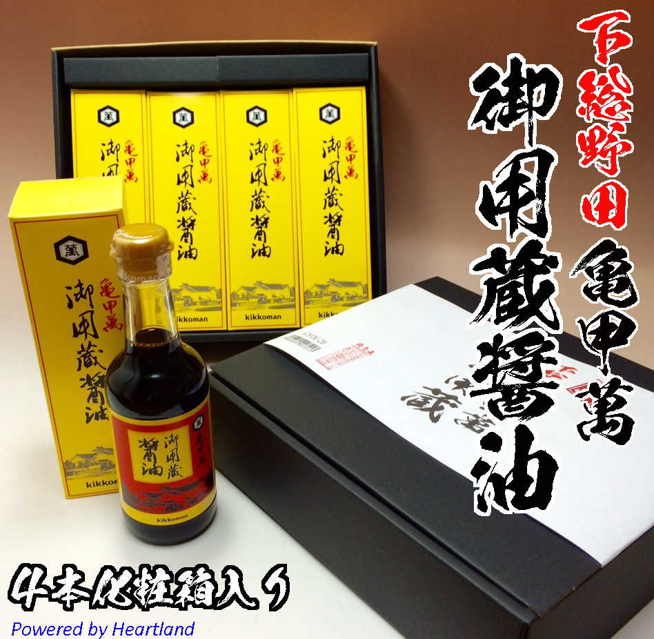 画像1: 醤油通販「亀甲萬・御用蔵醤油4本セット」(キッコ-マン)