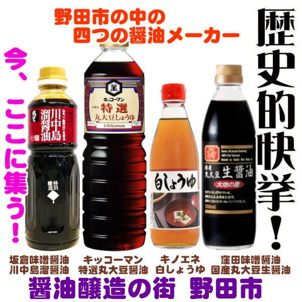 野田市の全醤油