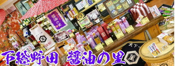 下総野田 醤油の里は野田市の観光スポットな観光物産店を営業しています。