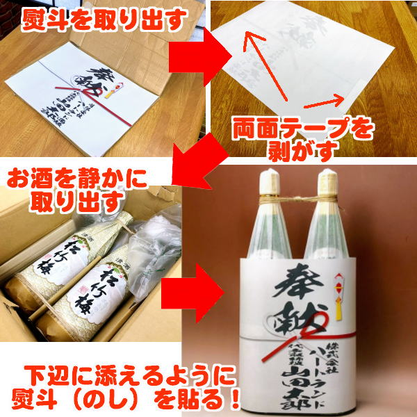 奉献酒、奉納酒の清酒二本縛りの熨斗の貼り方