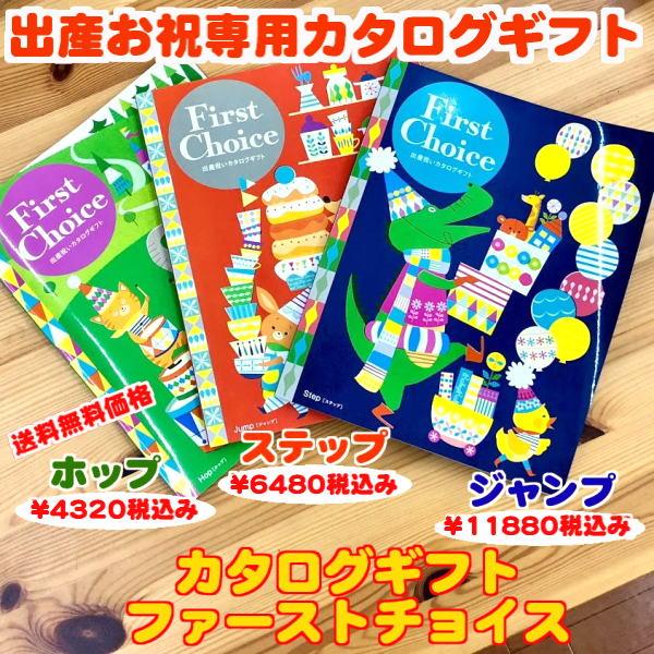 画像1: 送料無料!!出産お祝専用シャディカタログギフト「ファーストチョイス」