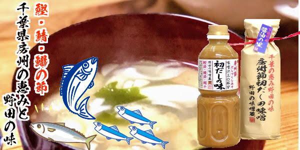 千葉県・房州の新鮮な魚の節を使用した出汁入り味噌