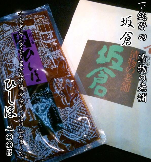 画像1: お漬物の老舗 野田市の坂倉「ひしほ 200g」