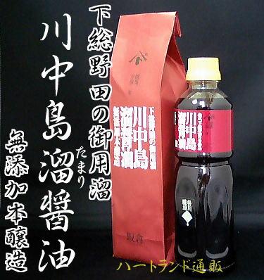 画像1: 信玄公御用達・昔醤油「川中島溜しょう油」500mlペット