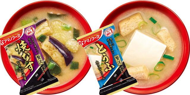 アマノフーズ・フリーズドライ味噌汁・焼きナスと豆腐