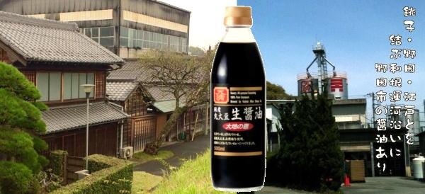 野田市名物・窪田味噌醤油