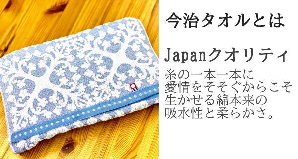 Japanクオリティ・今治タオル
