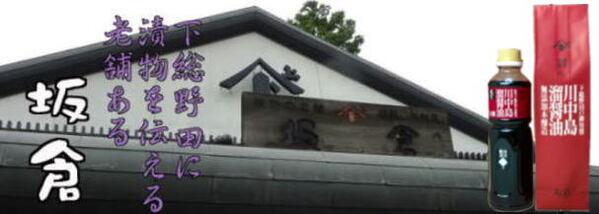 野田市名物 坂倉味噌醤油の溜り醤油