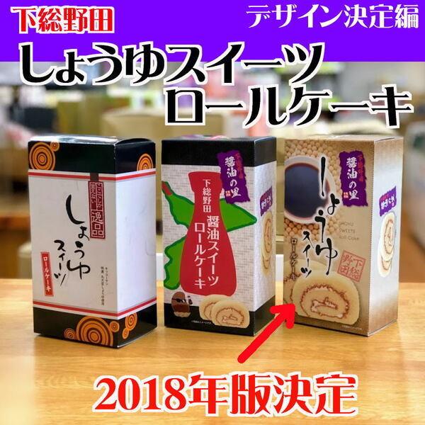 野田市の醤油ロールケーキ遍歴