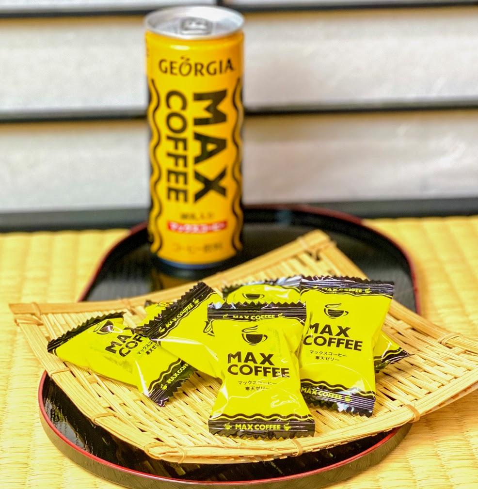 野田土産:マックスコーヒーがゼリーになって新登場
