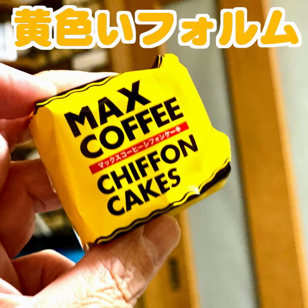 千葉名物・野田発祥のマックスコーヒーがシフォンケーキに