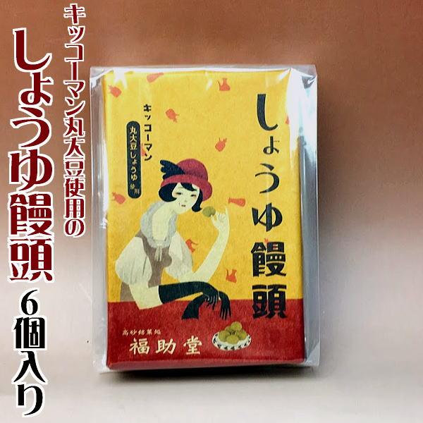 千葉県野田市名物しょう油饅頭6個