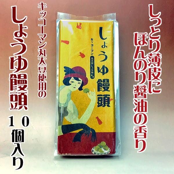 千葉県野田市名物土産醤油まんじゅう10個