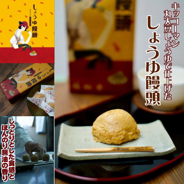 千葉県野田市名物!しっとり饅頭とほんのり醤油の香り
