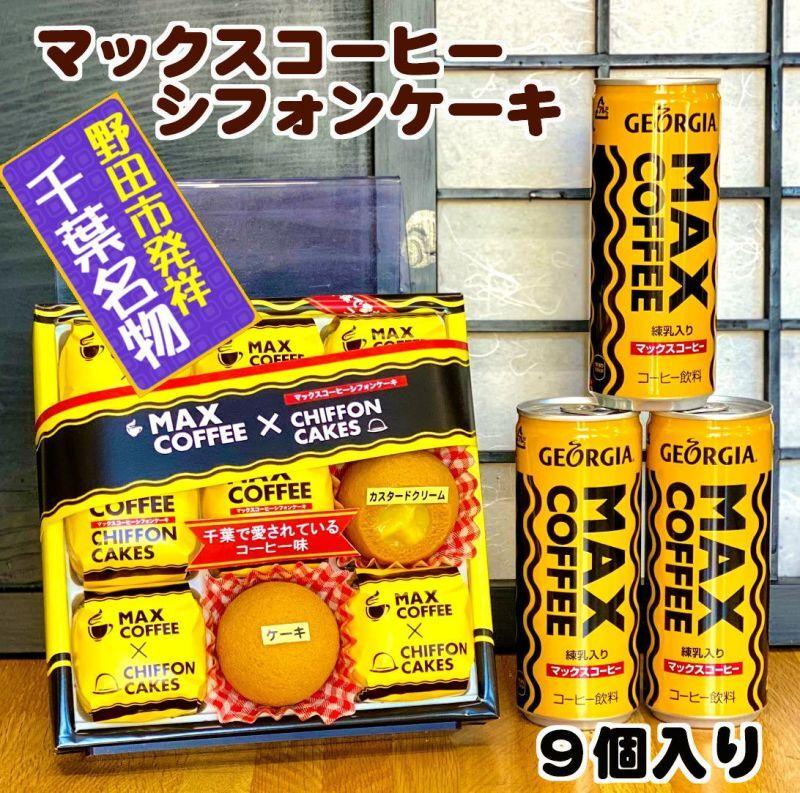 野田市発祥!マックスコーヒーシフォンケーキ