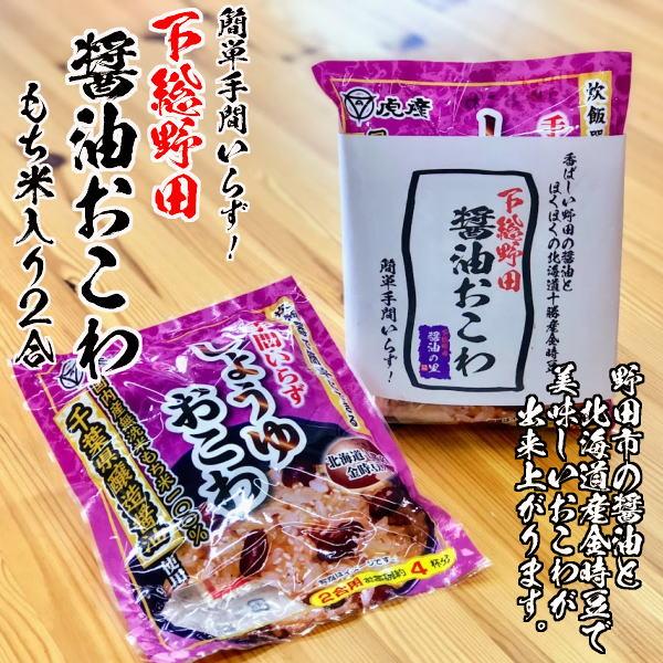 千葉県野田市の醤油おこわ