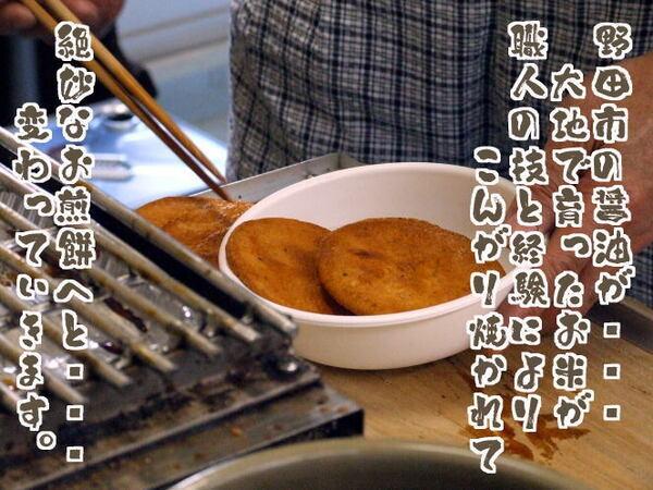 野田名物・野田せんべい・大川やの焼き風景