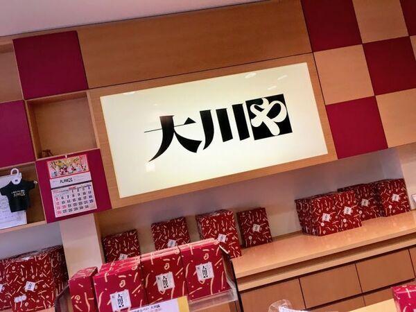 野田市銘菓・野田煎餅の「大川や」店内の様子