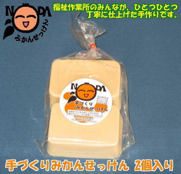 野田市福祉作業所の石鹸製造