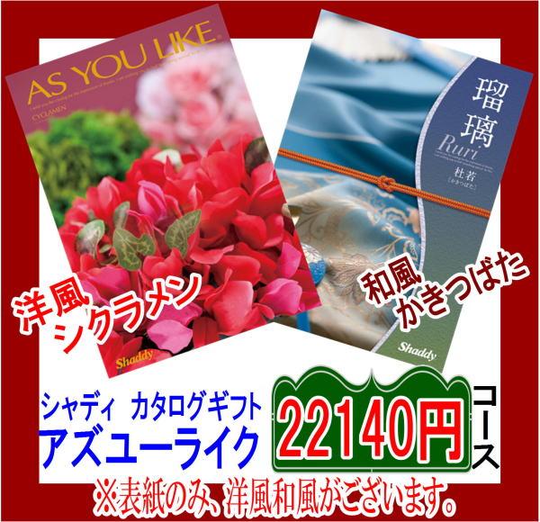 画像1: 送料無料!!シャディカタログギフト22140円コース