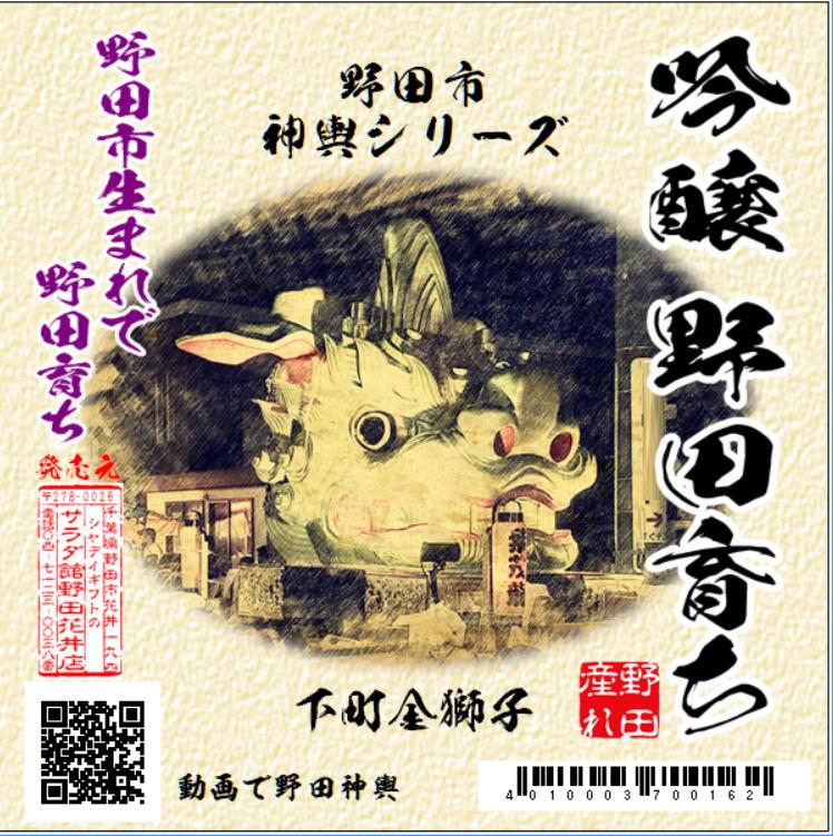 野田市下町の金獅子の神輿 S-3
