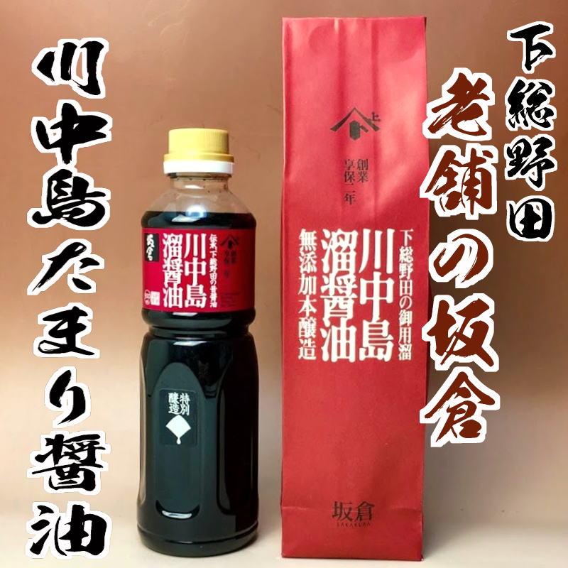 野田市・坂倉 川中島溜り醤油500ml