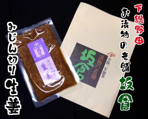 画像1: お漬物の老舗 野田市の坂倉「みじん切り生姜」100g