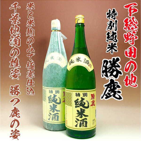 野田市の地酒「特別純米・勝鹿」