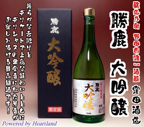 千葉県野田市地酒 勝鹿大吟醸
