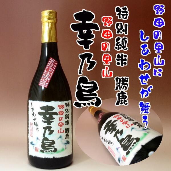 画像1: 野田市の地酒「幸乃鳥 特別純米」 720ml