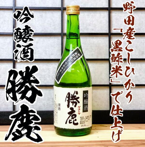 野田市の黒酢米使用の地酒