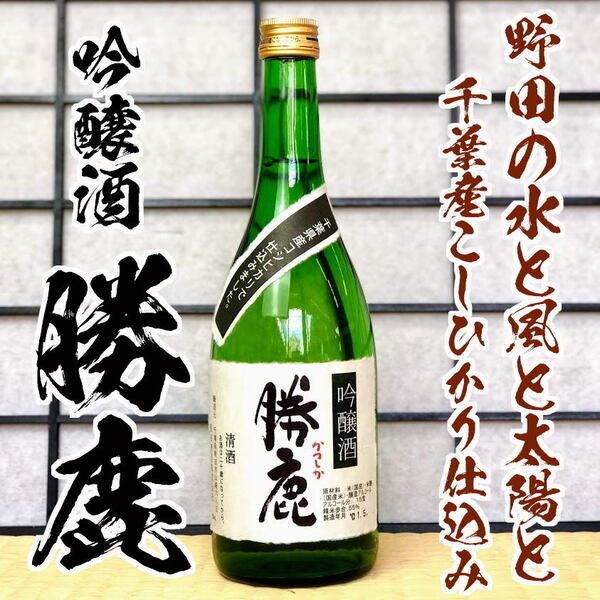 窪田酒造 吟醸・勝鹿 千葉コシ仕込み