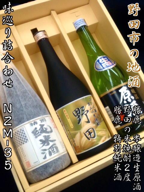 野田市地酒ギフト詰合せ