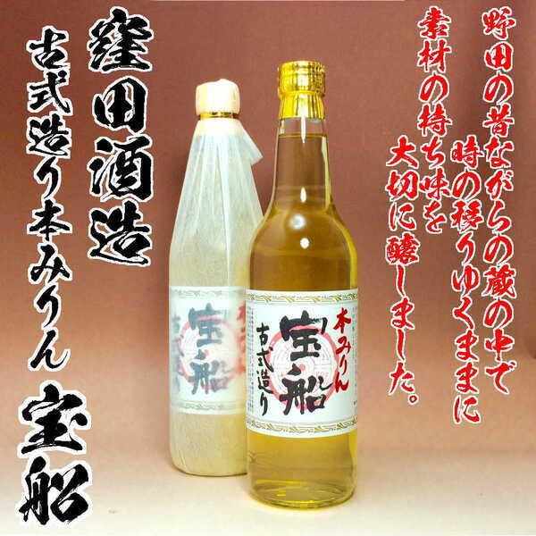 窪田酒造 古式みりん