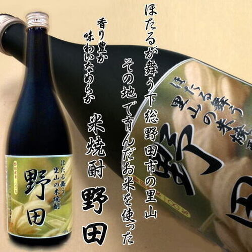 画像1: 野田市の酒!ほたる舞う里山米焼酎「野田」25度720ml