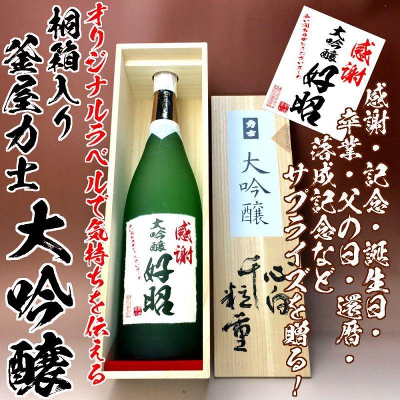 オリジナルラベルの大吟醸酒