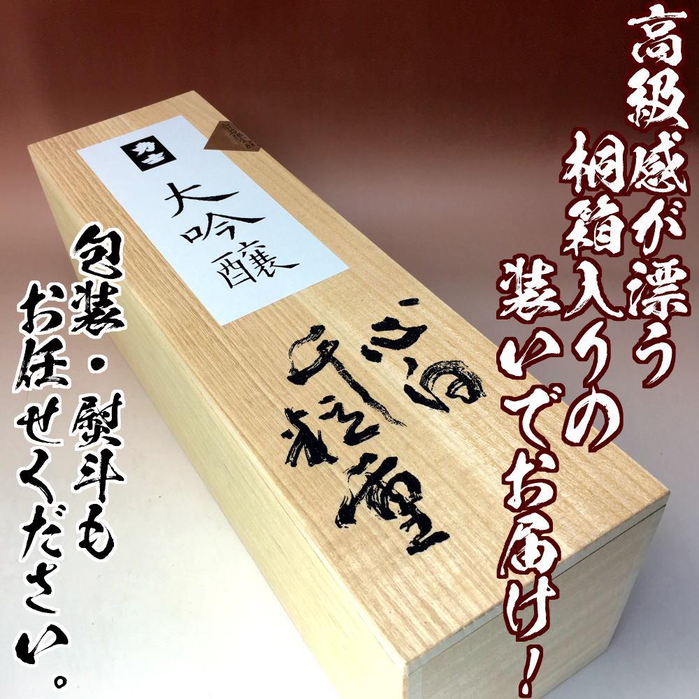 画像2: オリジナルラベル地酒・大吟醸1800ml