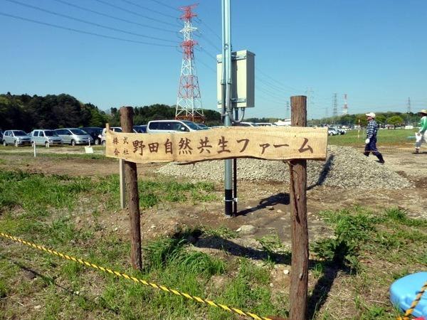 野田市自然共生ファーム・2010年ブログ