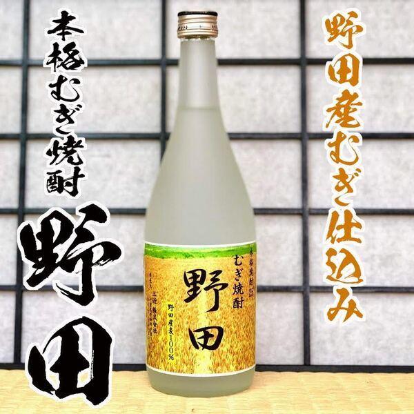 野田市の土産「むぎ焼酎・野田」